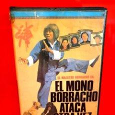 Cine: EL MONO BORRACHO ATACA OTRA VEZ - YUEN SHIAO TIENG - RARA EDICIÓN PIRATA. Lote 198056735