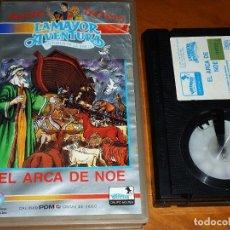 Cine: EL ARCA DE NOE - LA MAYOR AVENTURA - DIBUJOS ANIMADOS HANNA BARBERA - BETA. Lote 295511483