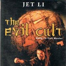 Cine: DVD THE EVIL CULT KUNG FU CULT MASTER JET LI . Lote 48715126