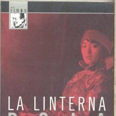 Cine: LA LINTERNA ROJA DVD (ZHANG YIMOU) LA PELICULA ESENCIAL DEL CINE JAPONÉS. DESCATALOGADISIMA! (LEER). Lote 180851537