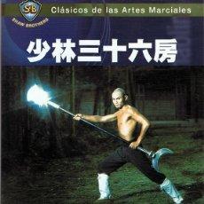 Cine: DVD LAS 36 CÁMARAS DE SHAOLIN WANG YU & YU YANG. Lote 91727770