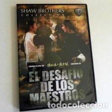 Cine: EL DESAFÍO DE LOS MAESTROS - DVD PELÍCULA ACCIÓN - ARTES MARCIALES - SHAW BROTHERS - KUNG FU MAESTRO. Lote 102842435