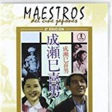 Cine: MADRE - MIKIO NARUSE - ASIATICO. Lote 132435358