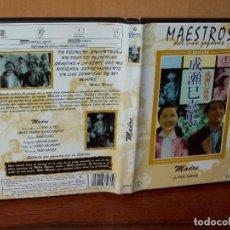 Cine: MADRE - MAESTROS DEL CINE JAPONES - DIRIGIDA POR MIKIO NARUSE - DVD CON LIBRETO. Lote 142195410