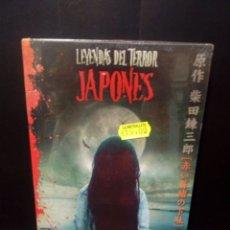 Cine: LEYENDA DEL CINE JAPONÉS DVD. Lote 144133317