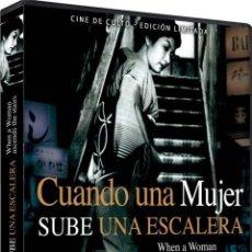 Cine: CUANDO UNA MUJER SUBE UNA ESCALERA (DVD-R) (ONNA GA KAIDAN WO AGARU TOKI). Lote 150896136