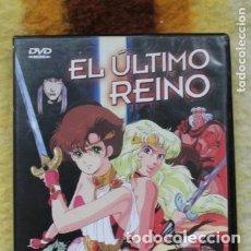 Cine: DVD JONU MEDIA EL ULTIMO REINO. Lote 177328613