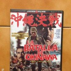 Cinema: DVD LA BATALLA DE OKINAWA - JAPAN FILMS VERSION CASTELLANO. Lote 183395748