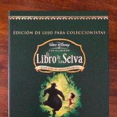 Cine: DVD EDICIÓN ESPECIAL ANIVERSARIO EL LIBRO DE LA SELVA DE DISNEY COLECCIONISTAS. Lote 236762790