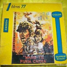 Cine: ANTIGUA PELÍCULA SÚPER 8 MM. COLOR Y SONORO WANG-YU, FURIA CHINA. Lote 262529610