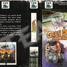 Cine: EL GRAN DESAFIO EN HELICOPTERO - ALDO RAY / WILLIAM MARSHALL. Lote 33383660
