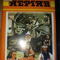 Cine: VHS - LOS SECRETOS MORTALES DE LOS 18 JADES - MEPIMA - PELÍCULA EXTREMADAMENTE RARA¡¡. Lote 111302978