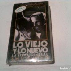 Cine: PELICULA EN VIDEO CLASICOS DEL CINE RUSO LO VIEJO Y LO NUEVO ,LA LINEA GENERAL. Lote 155414422