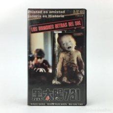 Cine: LOS HOMBRES DETRAS DEL SOL CARATULA RECORTADA HEI TAI YANG 731 / MEN BEHIND THE SUN GORE TERROR VHS. Lote 240729925