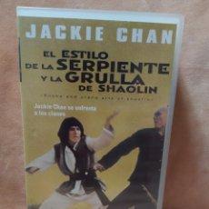 Cine: EL ESTILO DE LA SERPIENTE Y LA GRULLA DE SHAOLIN. JACKIE CHAN. KUNG FU, ARTES MARCIALES. VHS. Lote 264734879
