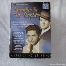 Cine: LOS GRANDES DE LA COPLA - CAJA CON 10 VHS. Lote 290081983