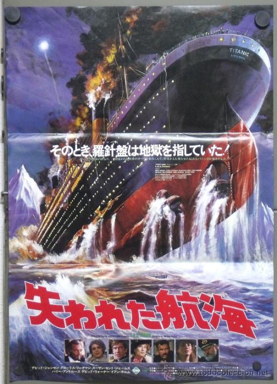 E1529 SOS TITANIC DAVID JANSSEN POSTER ORIGINAL 51X72 JAPONES (Cine- Posters y Carteles - Drama)