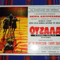 Cine: CARTEL DERSU UZALA AKIRA KUROSAWA EN GRIEGO 40X30 CMS EN CARTULINA. MUY RARO. MBE.. Lote 47709536