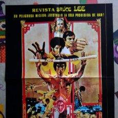 Cine: PÓSTER PELÍCULA OPERACIÓN DRAGÓN . Lote 71881991