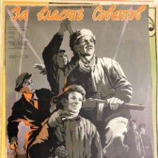 Cine: PROMOCION DE COLECCIONISTA POSTER CARTEL RUSO CINE ANTIGUO PELICULA CLASICA RUSIA. Lote 101046499