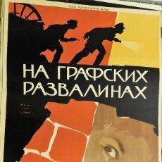 Cine: PROMOCION DE COLECCIONISTA POSTER CARTEL RUSO CINE ANTIGUO PELICULA CLASICA RUSIA. Lote 101048067