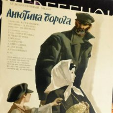 Cine: PROMOCION DE COLECCIONISTA POSTER CARTEL RUSO CINE ANTIGUO PELICULA CLASICA RUSIA. Lote 101048227