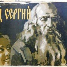 Cine: PROMOCION DE COLECCIONISTA POSTER CARTEL RUSO CINE ANTIGUO PELICULA CLASICA RUSIA. Lote 101048415