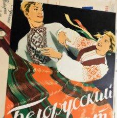 Cine: PROMOCION DE COLECCIONISTA POSTER CARTEL RUSO CINE ANTIGUO PELICULA CLASICA RUSIA. Lote 101048455