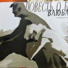Cine: PROMOCION DE COLECCIONISTA POSTER CARTEL RUSO CINE ANTIGUO PELICULA CLASICA RUSIA. Lote 101050543