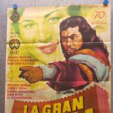 Cine: LA GRAN MURALLA. AYAKO WAKAO. AÑO 1964. Lote 128336763