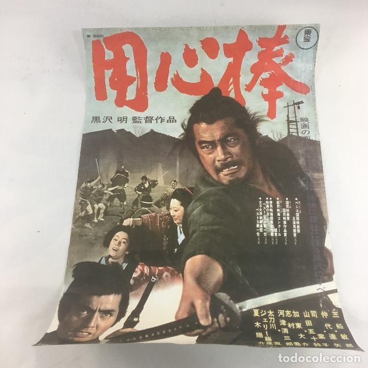 POSTER DE CINE JAPONÉS-YOJIMBO (Cine - Posters y Carteles - Bélicas)