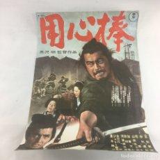 Cinema: POSTER DE CINE JAPONÉS-YOJIMBO. Lote 169289916