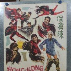Cine: HONG KONG 3 SUPERMEN: DESAFÍO AL KUNG FU. ROBERT MALCOLM, ANTONIO CANTAFO AÑO 1975. POSTER ORIGINAL. Lote 180332182