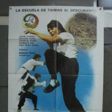 Cine: CDO 863 LA SERPIENTE A LA SOMBRA DEL MONO JOHN CHANG KARATE KUNG FU POSTER ORIGINAL ESTRENO 70X100. Lote 198117403