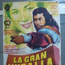 Cine: CDO 4234 LA GRAN MURALLA SHIGEO TANAKA CINE JAPONES POSTER ORIGINAL 70X100 ESTRENO. Lote 212004358