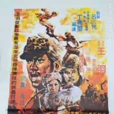 Cinema: CARTEL DE LA PELICULA WANG-YU FURIA CHINA. TDKP22B. Lote 238138005