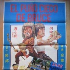 Cinema: CARTEL CINE + 12 FOTOCROMOS EL PUÑO CIEGO DE BRUCE BRUCE LEE 1981 CCF176. Lote 239405485