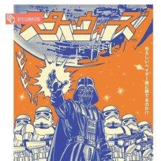 Cine: STAR WARS VADER INTERNATIONAL XL COMPRANDO 4 UNDS UNO ES GRATIS (3X4). Lote 278795383
