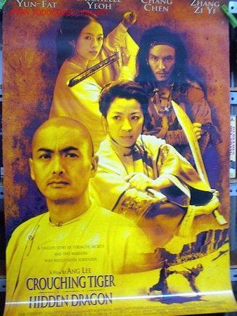 TIGRE Y DRAGON (Cine - Reproducciones de carteles, folletos...)