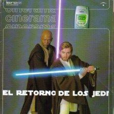 Cine: MAGAZINE CINERAMA 1995 SPAIN. Lote 18132434