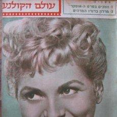 Cinema: REVISTA DE CINE DE ISRAEL CON JUDY HOLLIDAY EN LA PORTADA DE 1953 VIVIEN LEIGH. Lote 31530103