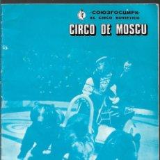Cinéma: EL CIRCO SOVIÉTICO URSS * EL CIRCO DE MOSCÚ * . Lote 116526835