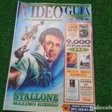Cine: REVISTA CATALOGO ( VIDEO GUIA CLUB EXPRESS ) AÑO 6 Nº 12 DE 1994 PAGINAS 51. Lote 133969606