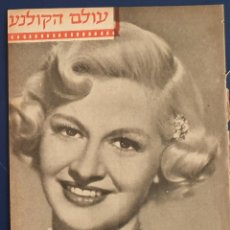 Cinema: REVISTA DE CINE DE ISRAEL 1952 MARILYN MAXWELL JUDY GARLAND GRETA GARBO JEAN HARLOW. Lote 209019428