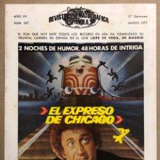 Cine: CINEINFORME N° 265 (2ª QUINCENA MARZO 1977). EL EXPRESO DE CHICAGO, SUSPIRIA, OSTIA, UN CADAVER A LO. Lote 289850468