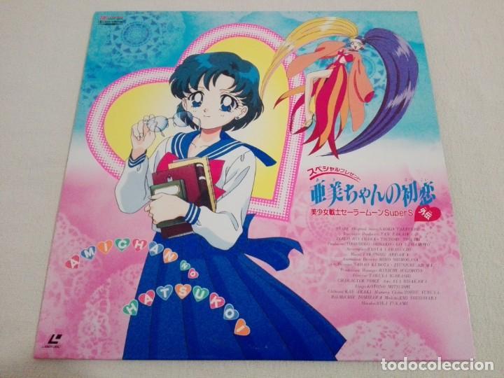 BISHOUJO SENSHI SAILOR MOON SUPERS GAIDEN: AMI-CHAN NO HATSUKOI - LASERDISC (Cine - Varios)