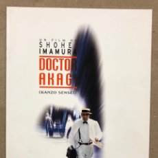 Cine: DOCTOR AKAGI (KANZO SENSEI) (1998). LIBRETO PROMOCIONAL DE LA PELÍCULA. SHOHEI IMAMURA.. Lote 220265196
