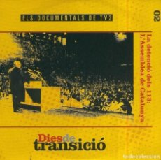 Cine: DVD DOCUMENTAL: DIES DE TRANSICIO NO.02: LA DETENCIO DELS 113, ASSAMBLE DE CATALUNYA. Lote 244426875