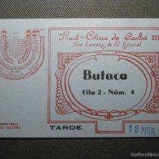 Cine: ENTRADA REAL COLISEO DE CARLOS III - SAN LORENZO DEL ESCORIAL - MADRID - 1984 -. Lote 60822935