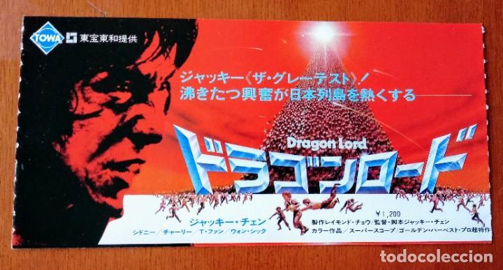 ENTRADA DE CINE JAPÓN LORD DRAGÓN. JACKIE CHAN. 1981.RARA. JAPAN CINEMA TICKET. DESCRIPCIÓN ABAJO (Cine - Entradas)